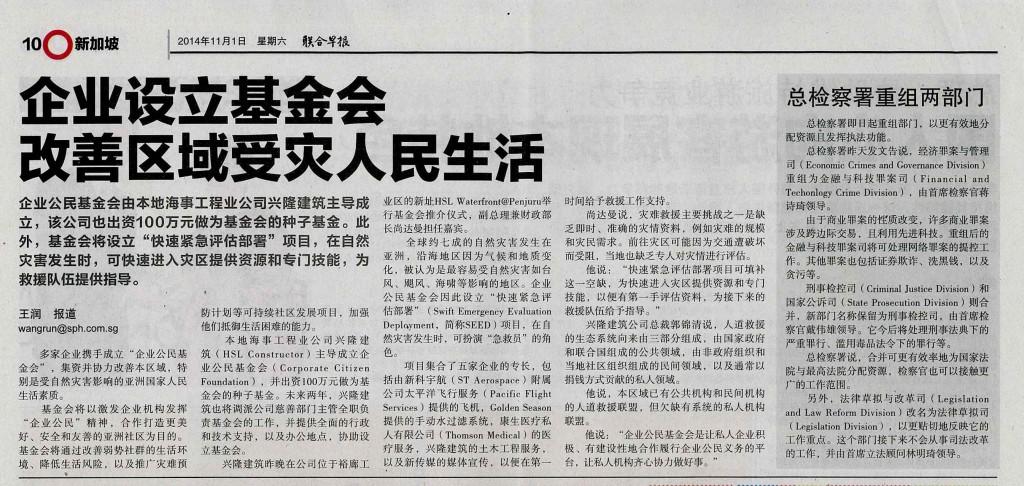 CCF-Launch-(01-11-2014)-Lianhe-Zaobao-1