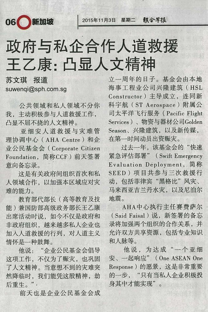 CCF-1st-Anniversary-(2015-11-3)-Lianhe-Zaobao-01